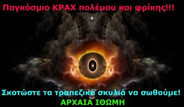 ΚΡΑΧ ΠΟΛΕΜΟΥ Α