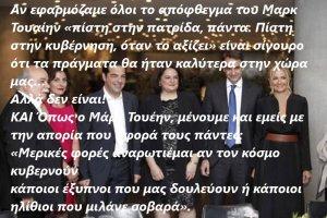Τα ζεύγη Τσίπρα και Μητσοτάκη στο επίσημο δείπνο προς τιμήν του γγ του ΟΗΕ α