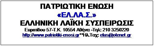 ΕΛΛΑΣ Α1