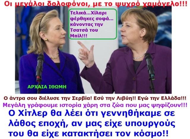 ΚΛΙΤΟΝ ΜΕΡΚΕΛ α