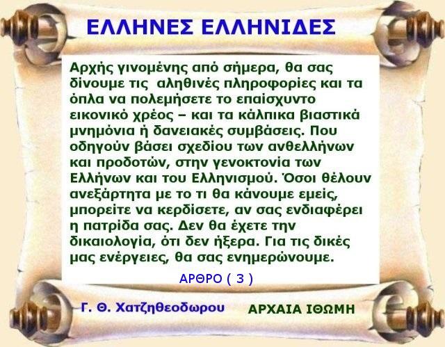ΑΝΑΜΝΗ-ΗΚ-2 1
