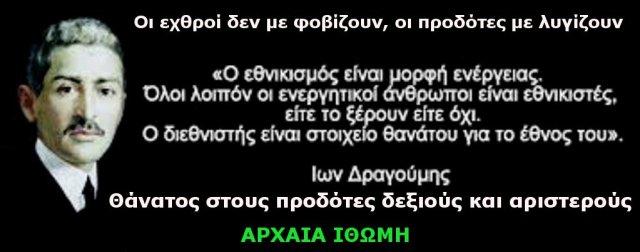 ΙΩΝΝΑΣ ΔΡΑΓΟΥΜΗΣ 1