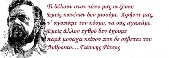 ΓΙΑΝΝΗΣ ΡΙΤΣΟΣ 5