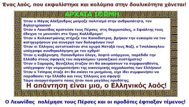 ΜΕΑΝΔΡΟΣ Η 1