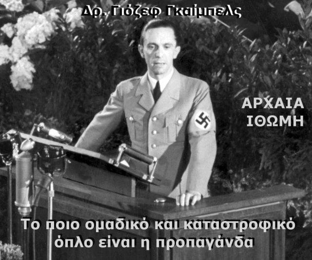 Δρ. Γιόζεφ Γκαίμπελς Α