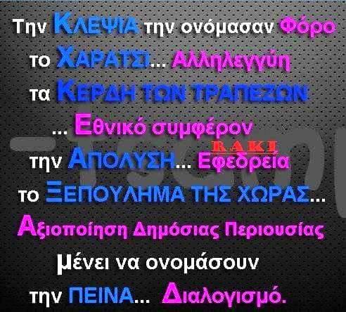 ΔΙΑΛΟΓΙΣΜΟ