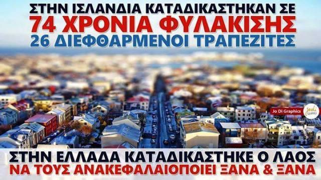 ΔΙΕΦΘΑΡΜΕΝΟΙ