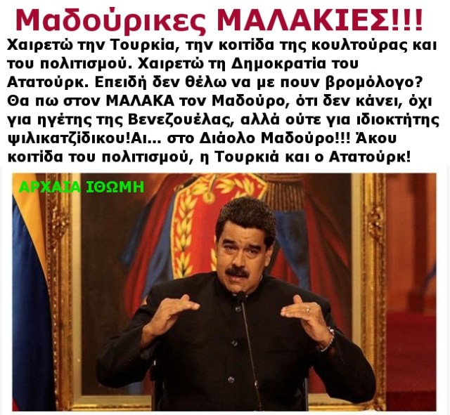 ΜΑΔΟΥΡΟΣ Α