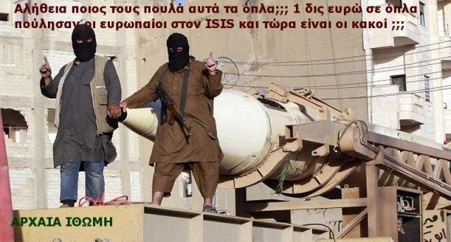 Guardian 1 δις ευρώ σε όπλα πούλησαν οι Ευρωπαίοι στον ISIS και τώρα τους φταίει