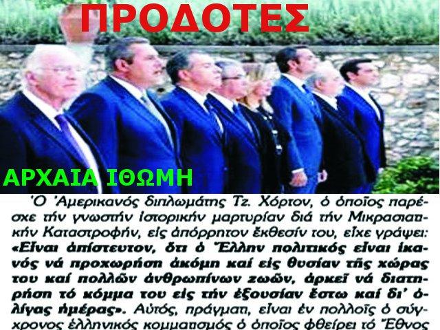 ΠΡΟΔΟΤΕΣ Χ