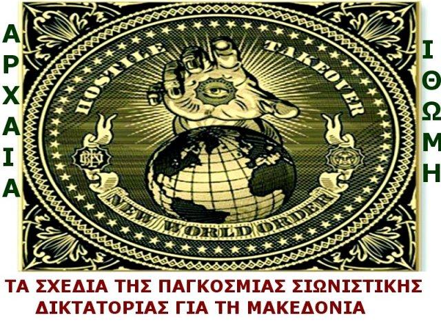 ΣΙΟΝΙΣΜΟΣ Ν