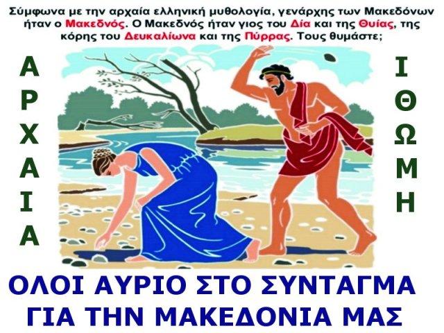 ΜΙΑ Η ΜΑΚΕΔΟΝΙΑ ΚΑΙ