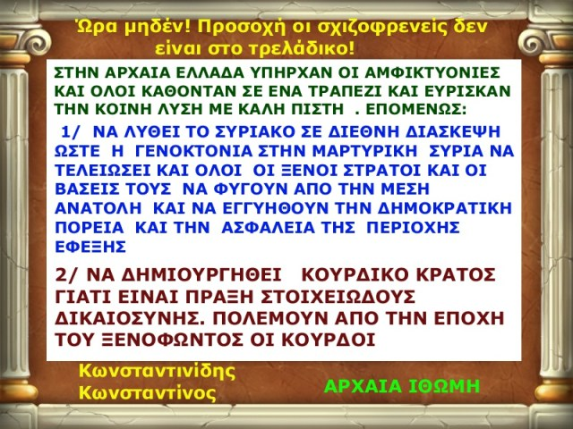ΜΕ  Β ΚΙΩΝΝΕΣ α