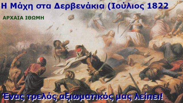 Η Μάχη στα Δερβενάκια (Ιούλιος 1822