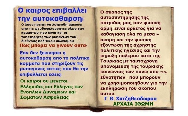 ΒΗΒΛΙΟ 1 Α