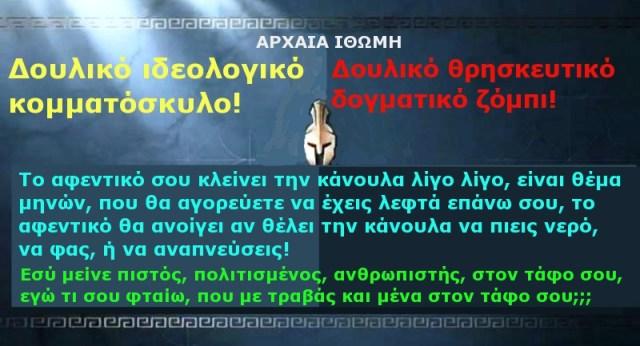 ΟΔΥΣΕΑΣ 1