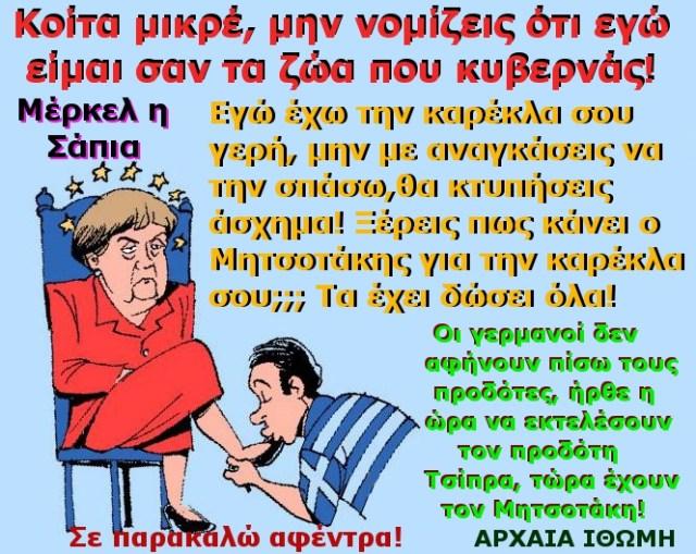 Η ΑΦΕΝΤΡΑ α