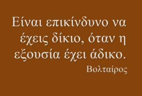 ΒΟΛΤΑΙΡΟΣ