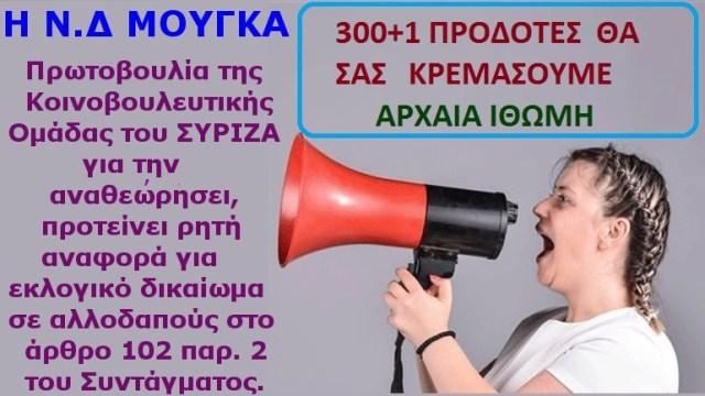 ΠΡΟΔΟΤΕΣ ΜΕ ΑΚΟΥΤΕ ΡΕ 11