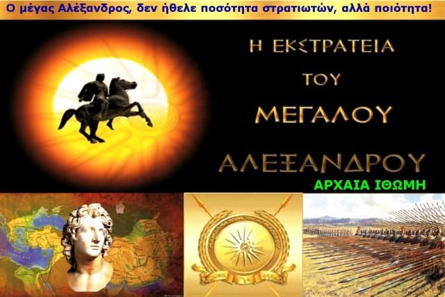 Ηεκστρατια του μεγα αλεξανδρου