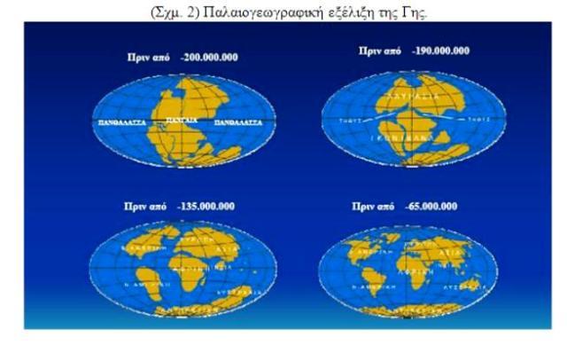 Από τον χωρισμό των 2 «υπερ-ήπειρων» σχηματίσθηκε η θάλασσα παλαιο-Τηθύς που εκτείνονταν από την Κίνα μέχρι το Γιβραλτάρ.