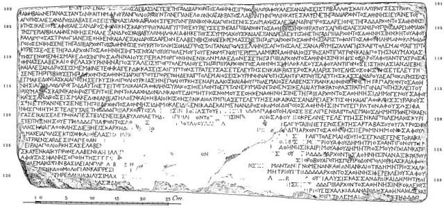 Αρχαία Επιγραφή με Χρονικά από τον Κατακλυσμό Δευκαλίωνα 1