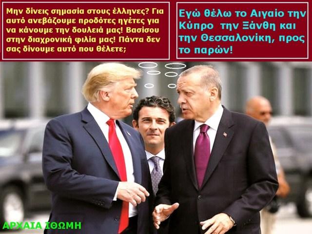 ΗΠΑ-Τουρκία