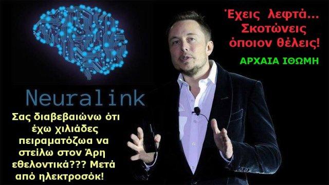 Η Neuralink του Elon Musk