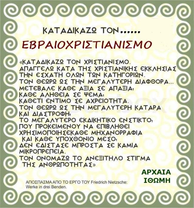 το ολοκαυτωμα των Ελληνων