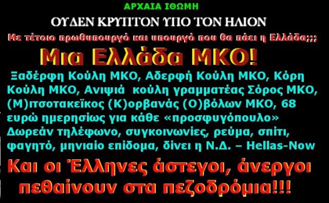 Ελληνικό DNA