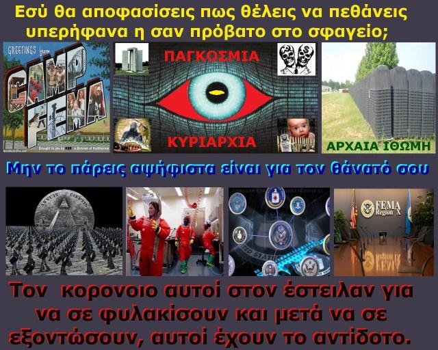 ΣΕΕ ΦΙΛΑΚΙΖΟΥΝ Α