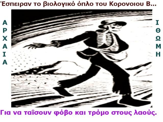 Ο ΧΑΡΟΣ ΚΟΡΟΝΟΙΟΣ