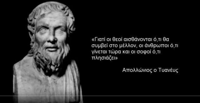 ΑΠΟΛΛΩΝΙΟΣ Ο ΤΥΑΝΕΥΣ Α3