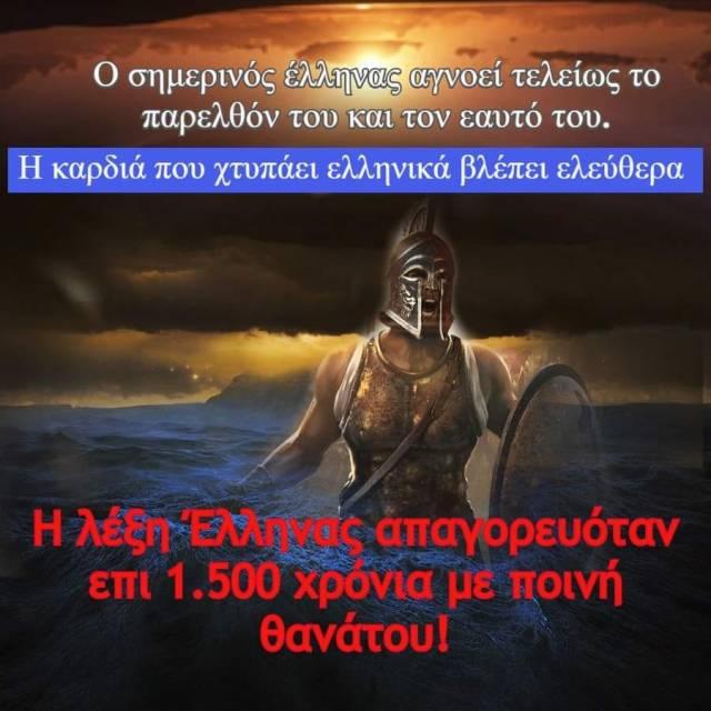 ΕΛ-ΛΗΝ ΓΟΝΟΣ ΘΕΟΥ ΔΙΟΣ