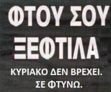 ΜΠΟΧΑ 7