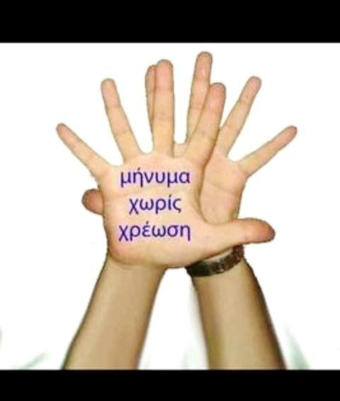 μηνημα