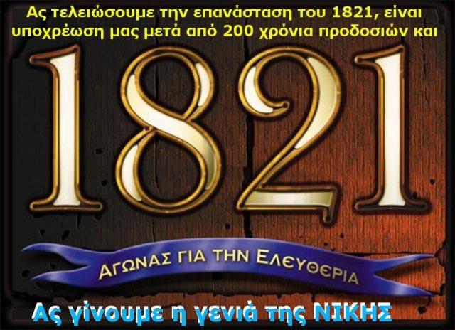 1821 ΜΑΡΤ αα
