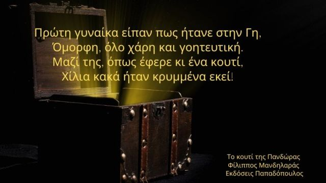 Το κουτί της Πανδώρας  Φίλιππος Μανδηλαράς