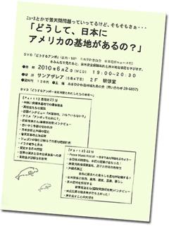「どうして、日本にアメリカの基地があるの?」学習会チラシ(サムネイル)