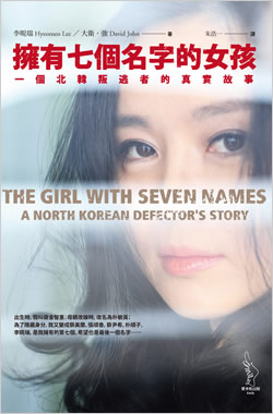 Thai edition: The Girl with Seven Names