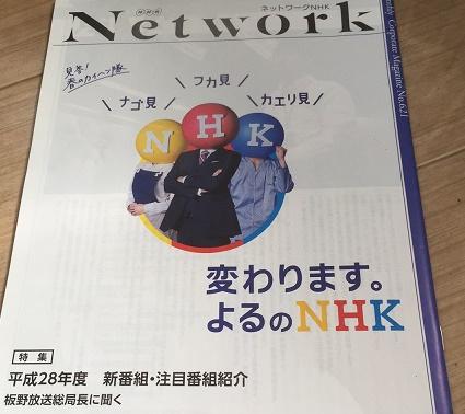 「籾井下ろし」発覚?  NHK内で語られている最高幹部の混乱と暗闘