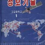 고급 중학 1년 '정보기술' 교과서의 표지는 정보통신 네트워크가 세계를 잇는다는 이미지다. 이유는 알 수 없지만 일본과는 연결되어 있지 않다. 외국과 전혀 연결할 수 없는 '정보쇄국'에 사는 학생들은 어떤 감상을 가지고 있을까. (아시아프레스)