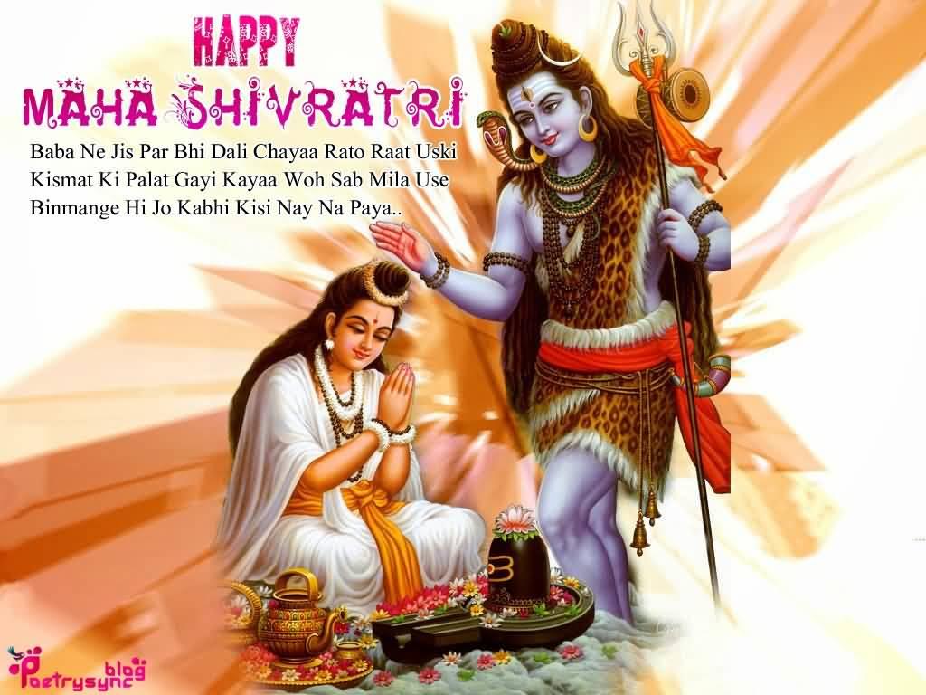Mahashivratri Wallpaper 3d 50 Most Beautiful Maha Shivaratri Wish Pictures