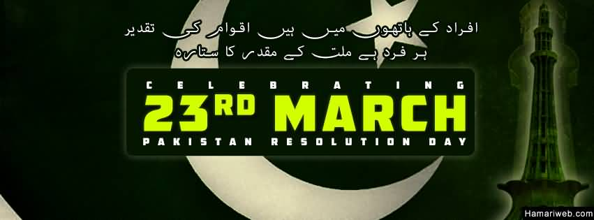Beautiful Wallpapers With Quotes In Urdu 30 Most Beautiful Pakistan Resolution Day Wish Pictures