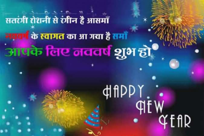 Happy New Year Greeting Card In Hindi