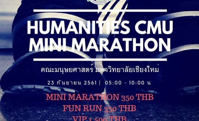 HUMANITIES CMU RUN 2018 MINI MARATHON