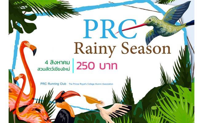 PRC​ Rainy Season Run​