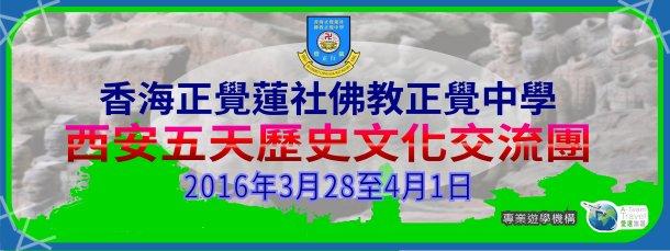 banner Xian 2016