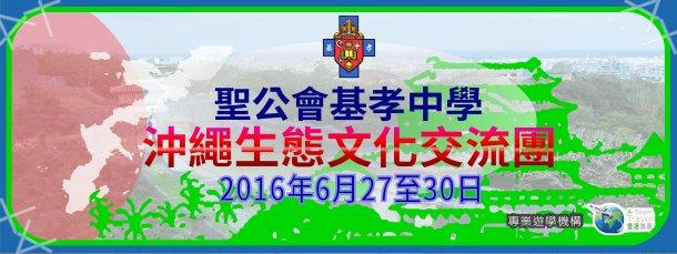 banner Japan 2016