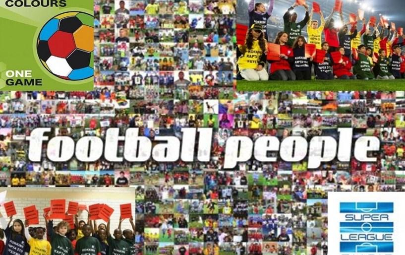 Ο ρατσισμός δεν έχει καμία θέση στο ποδόσφαιρο
